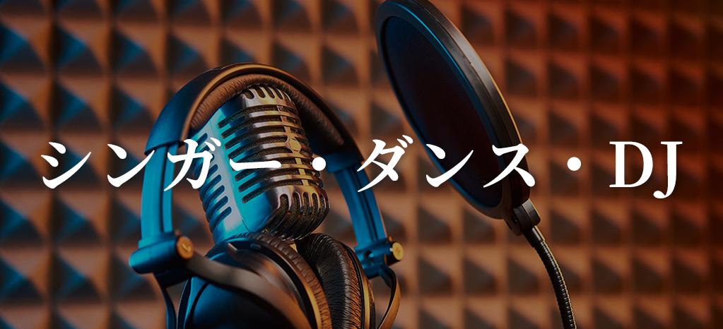 シンガー・ダンス・DJ