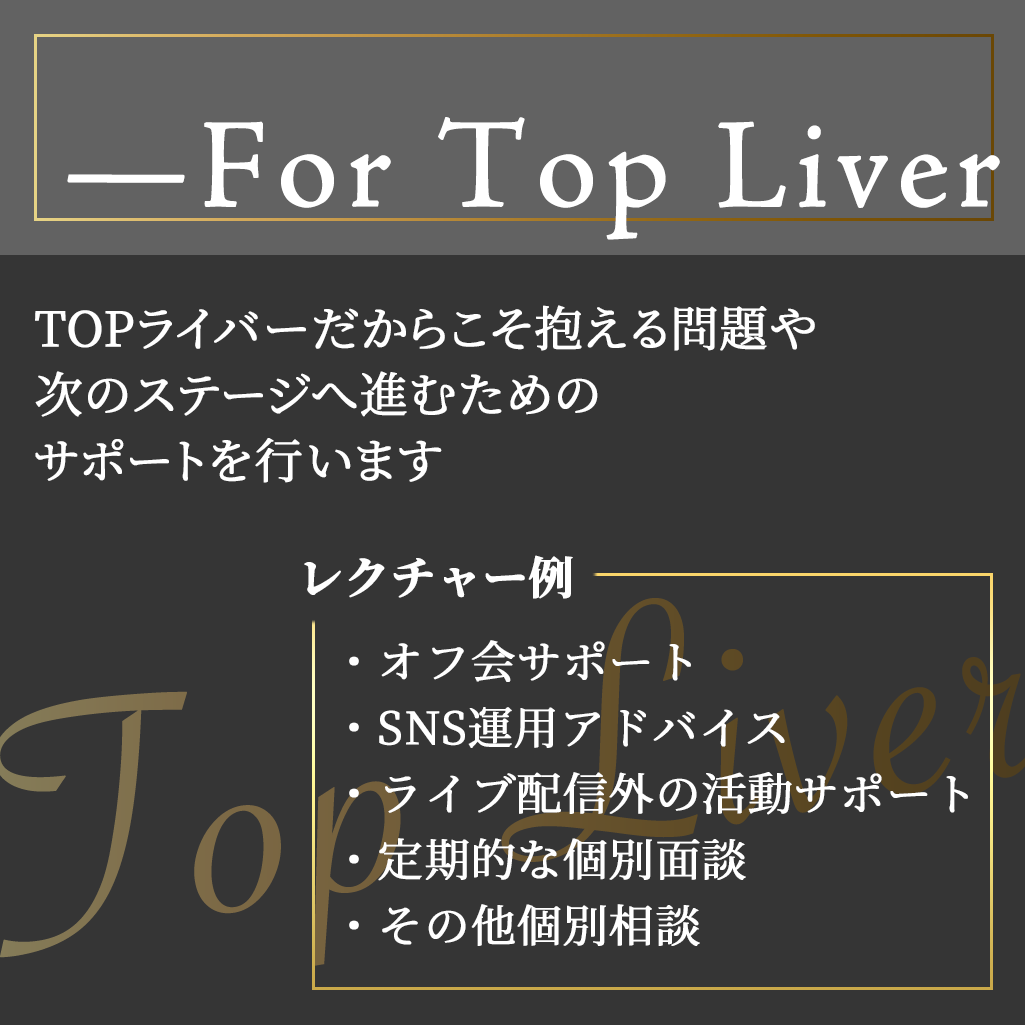 For Top Liver